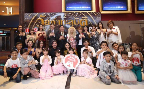 กุ้ง คูนิต้า กุ้ง ศรุดา จูนจูน สอง พาราด็อกซ์ ฮาน่า ทัศนาวลัย แพนเค้ก เขมนิจ