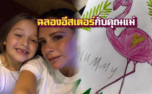 Harper Beckham Victoria Beckham วิคตอเรีย เบ็คแฮม ฮาร์เปอร์