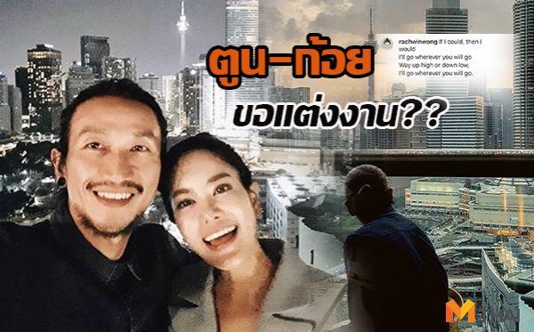 Mthai Top Talk-About 2018 ก้อย รัชวิน ก้าวคนละก้าว ข่าวบันเทิง คู่รักดารา ดาราขอแต่งงาน ตูน ก้อย ตูน บอดี้สแลม