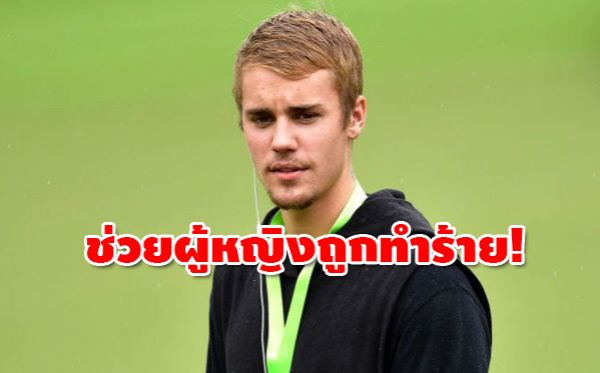 Justin Bieber จัสติน บีเบอร์