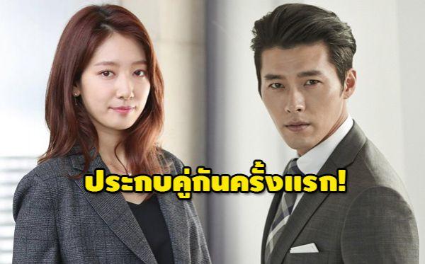 Hyun Bin Park Shin Hye พัคชินฮเย ฮยอนบิน