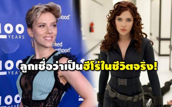 Scarlett Johansson สการ์เล็ต โจแฮนส์สัน