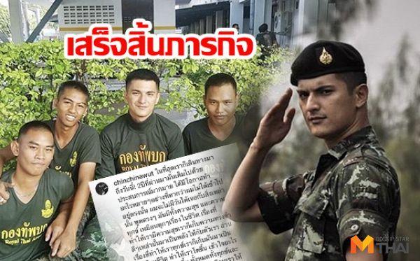 ข่าวบันเทิง คู่รักดารา ชิน ชินวุฒ ดาราเกณฑ์ทหาร ทหารเกณฑ์ ปลดประจำการ ลิลลี่ ภัณฑิลา