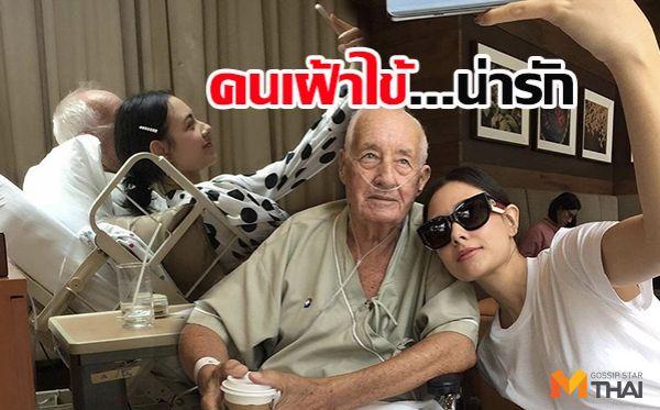 ข่าวบันเทิง คุณพ่อดารา ดาราป่วยมะเร็ง พ่อลูกดารา แซมมี่ เคาวเวลล์