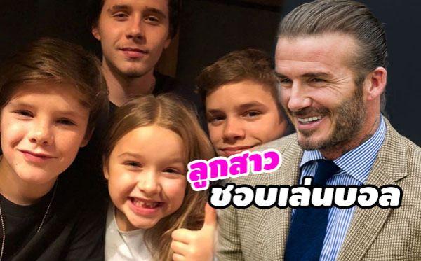 David Beckham เดวิด เบ็คแฮม