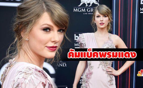 Taylor Swift เทย์เลอร์ สวิฟต์