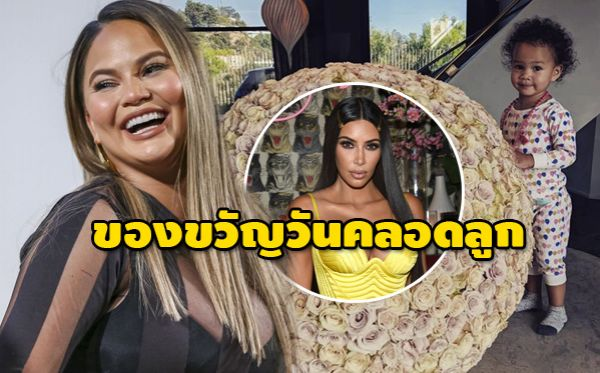 Chrissy Teigen Kim Kardashian คริสซีย์ ทีเจน คิม คาร์เดเชียน