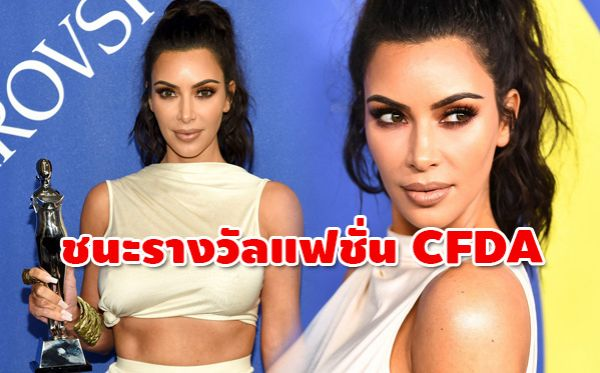 Kim Kardashian คิม คาร์เดเชียน