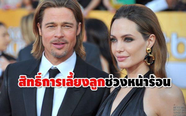 Angelina Jolie Brad Pitt แบรด พิตต์ แองเจลิน่า โจลี
