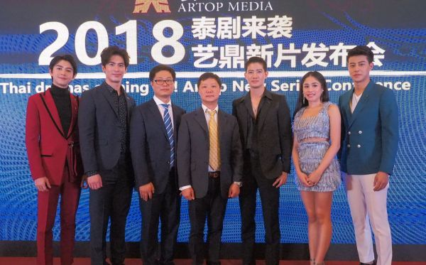 ARTOP MEDIA ข่าวละคร ละครไทยไปจีน สนยุกต์ เป้-อารักษ์