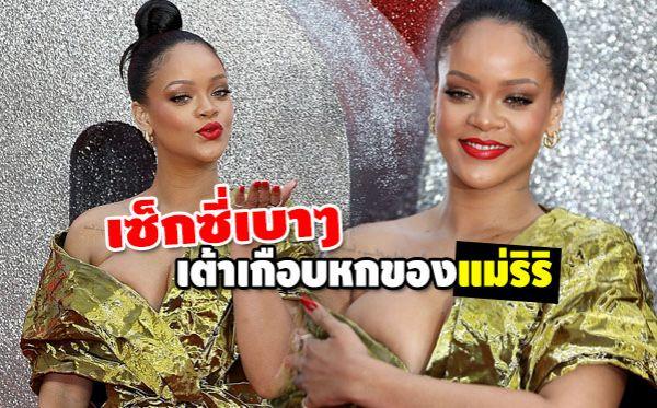 Rihanna ริฮานน่า