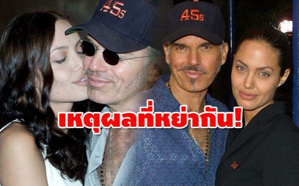 Angelina Jolie Billy Bob Thornton บิลลี บ็อบ ธอร์นตัน แองเจลิน่า โจลี