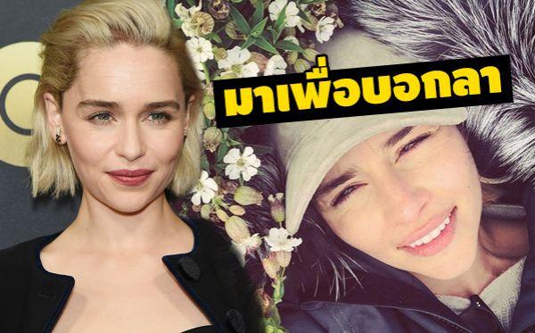 Emilia Clarke เอมิเลีย คลาร์ก