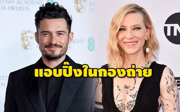 Cate Blanchett Orlando Bloom ออร์แลนโด บลูม เคต บลันเชตต์