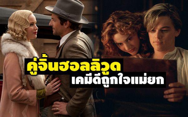 Bradley Cooper Jennifer Lawrence Kate Winslet Leonardo DiCaprio Tom Hanks