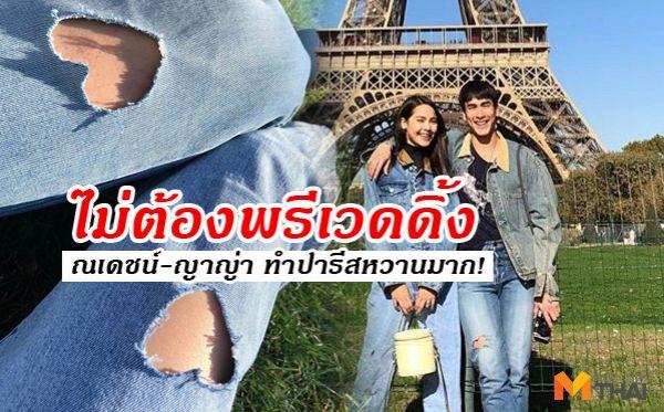 กรุงปารีส ข่าวบันเทิง คู่รักดารา ณเดชน์ ญาญ่า ดาราเที่ยวนอก พรีเวดดิ้ง