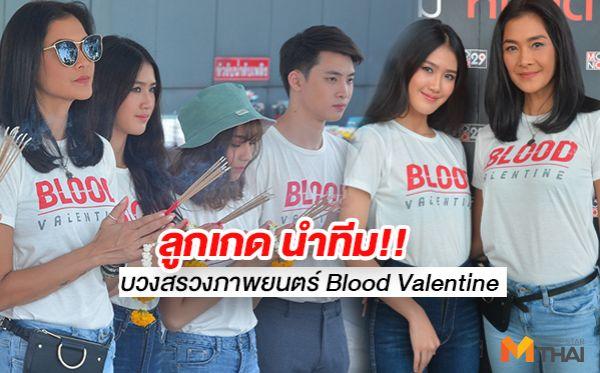 Blood Valentine บวงสรวงภาพยนตร์ ลูกเกด เมทินี