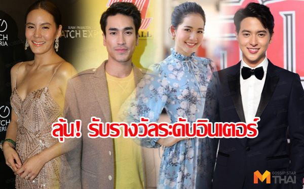ณเดชน์-โบว์-เจมส์จิ-เจนี่ นำทีมซุปตาร์ไทยเข้าชิง! Asian Television Awards 2018