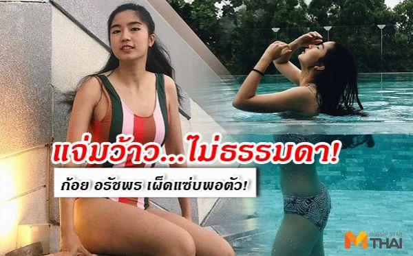 O-Negative รักออกแบบไม่ได้ ก้อย อรัชพร ข่าวบันเทิ ซีรีส์ฮอร์โมน ดาราใส่ชุดว่ายน้ำ ลุคห้าวเป้ง สวยแซ่บ