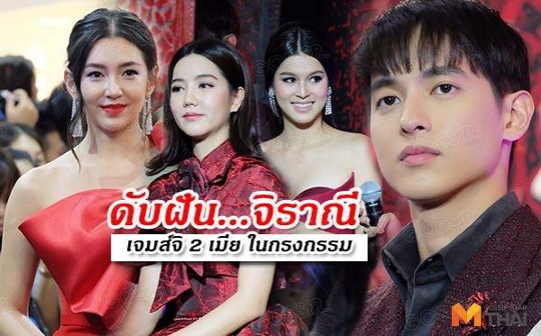 Gossipstar ข่าวดารา ข่าวบันเทิง คู่จิ้น จิราณี ละคร กรงกรรม ละครไทย อาซา เจมส์ จิรายุ เบลล่า ราณี