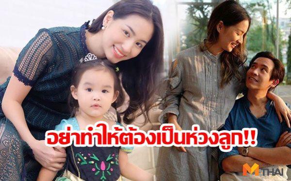 Gossipstar ข่าวบันเทิง ต่าย ชุติมา ต่าย ทิม น้องพิพิม น้องพิพิม ลูกสาว ต่าย ทิม