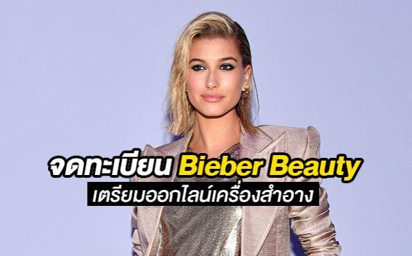 Hailey Baldwin Hailey Bieber Justin Bieber จัสติน บีเบอร์ เฮลีย์ บาลด์วิน เฮลีย์ บีเบอร์
