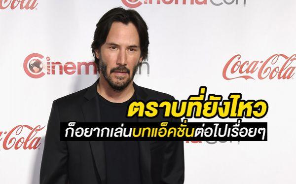 Keanu Reeves คีอานู รีฟส์