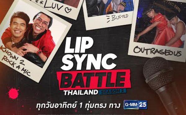 LIP SYNC BATTLE LIP SYNC BATTLE THAILAND SEASON 2 ช่อง GMM25 ป๋อมแป๋ม-นิติ ว่าน-ธนกฤต