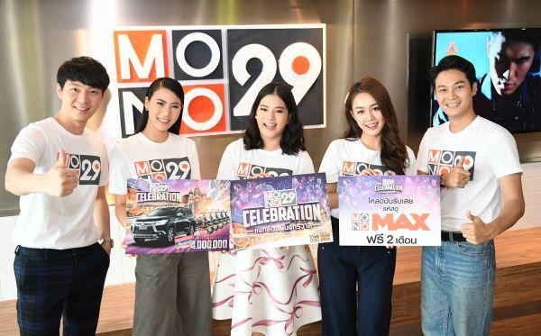 MONO29 MONO29 CELEBRATION แจกลั่นสนั่นจักรวาล กุ๊กเกล พนิตภัทร ญี่ปุ่น-ธนัฐ ท็อป-ทศพล ทิชา พชรวรรณ