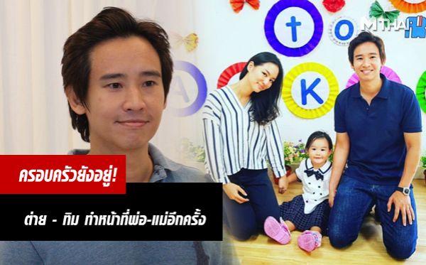 ข่าวดารา ข่าวบันเทิง ต่าย ชุติมา ต่าย ทิม ทิม พิธา น้องพิพิม
