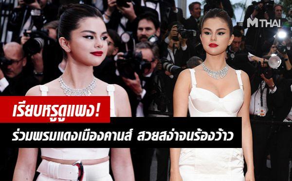 72nd Annual Cannes Film Festival Selena Gomez เซเลน่า โกเมซ เทศกาลภาพยนตร์เมืองคานส์