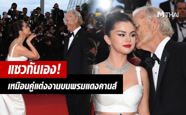 Bill Murray Selena Gomez บิล เมอร์เรย์ เซเลน่า โกเมซ เทศกาลภาพยนตร์เมืองคานส์