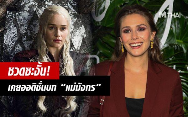 Elizabeth Olsen Emilia Clarke Game of Thrones เอมิเลีย คลาร์ก เอลิซาเบธ โอลเซน
