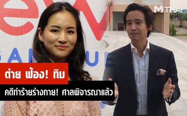 ข่าวดารา ข่าวบันเทิง ต่าย ชุติมา ต่าย ทิม ทิม พิธา