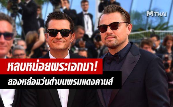 Brad Pitt Leonardo DiCaprio Orlando Bloom ลีโอนาโด ดิคาปริโอ ออร์แลนโด บลูม เทศกาลภาพยนตร์เมืองคานส์ แบรด พิตต์