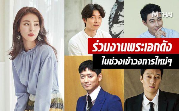 Gong Yoo Jo In Sung Kang Dong Won Kim Jung Hwa So Ji Sub กงยู คังดงวอน คิมจองฮวา โจอินซอง โซจีซบ