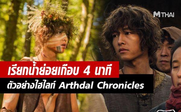Arthdal Chronicles Jang Dong Gun Kim Ji Won Kim Ok Bin Song Joong Ki คิมจีวอน คิมอคบิน จางดองกัน ซงจุงกิ