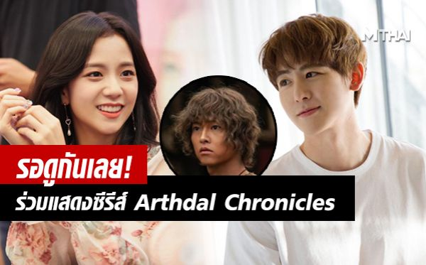 Arthdal Chronicles BLACKPINK Jisoo Nichkhun Song Joong Ki จีซู ซงจุงกิ นิชคุณ