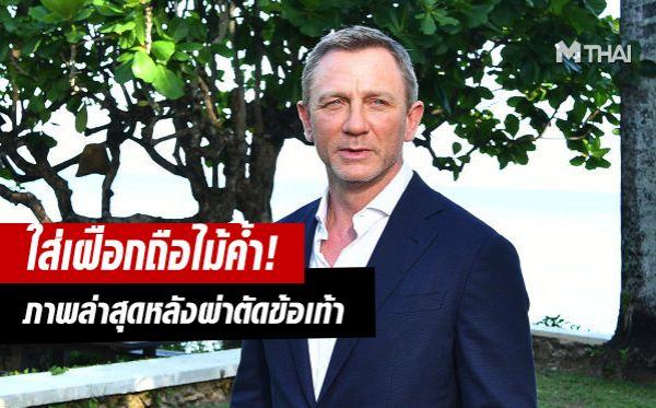 Daniel Craig แดเนียล เคร็ก