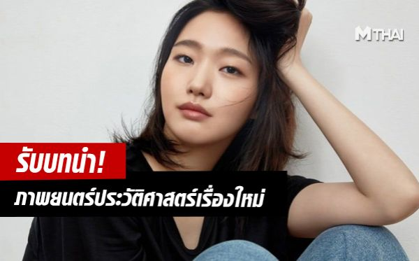 Hero Kim Go Eun คิมโกอึน