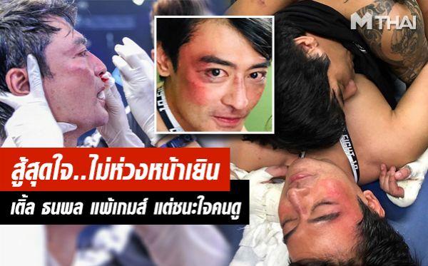 10 fight 10 ดีเจแมน พัฒนพล เติ้ล ธนพล