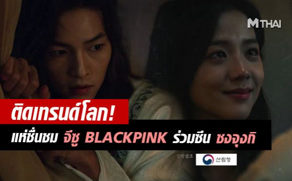 Arthdal Chronicles BLACKPINK Jisoo Nichkhun Song Joong Ki จีซู ซงจุงกิ นิชคุณ