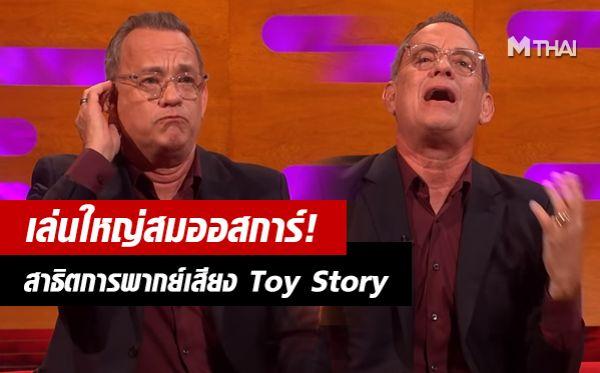 Tom Hanks Tom Holland Toy Story ทอม ฮอลแลนด์ ทอม แฮงก์