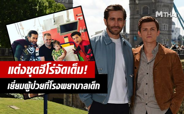 Jake Gyllenhaal Tom Holland ทอม ฮอลแลนด์ เจค จิเลนฮาล