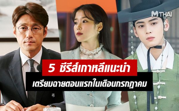 18 Moments 60 Days Designated Survivor Cha Eun Woo Hotel del Luna IU Ji Jin Hee Rain Rookie Historian Goo Hae Ryung Shin Se Kyung Welcome 2 Life Yeo Jin Goo จีจินฮี ชาอึนอู ชินเซคยอง ยอจินกู เรน ไอยู