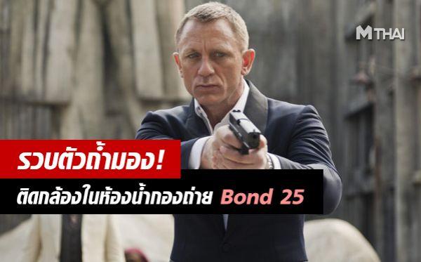 Bond 25 Daniel Craig แดเนียล เคร็ก