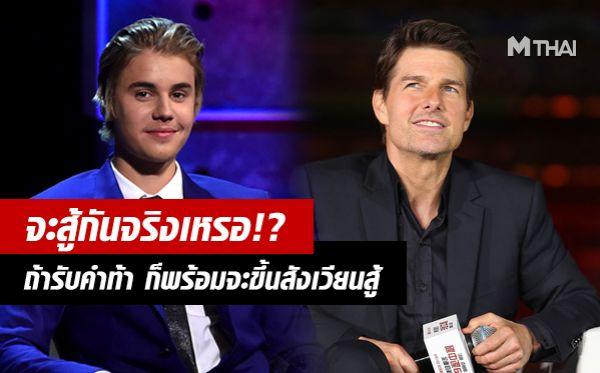 Justin Bieber Tom Cruise จัสติน บีเบอร์ ทอม ครูซ