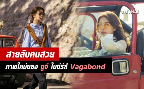 Suzy Vagabond ซูจี