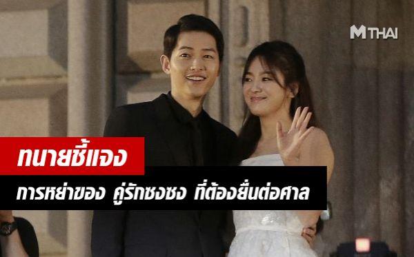 Song Hye Kyo Song Joong Ki ซงจุงกิ ซงซงหย่า ซงเฮเคียว