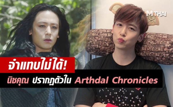 Arthdal Chronicles Jisoo Nichkhun จีซู นิชคุณ